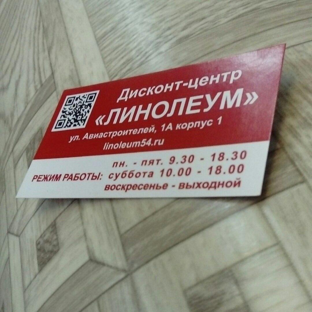 Линолеум г. Новосибирск